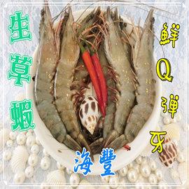 ~海豐冷凍食品~生草蝦 5P K7  產季期間各式規格皆有 生鮮海味 川燙即可享受鮮甜美味