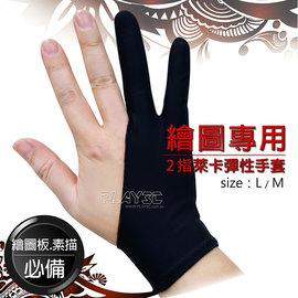 繪圖 2指萊卡彈性手套 WACOM 繪圖板 電繪板 防觸屏手套 素描 可