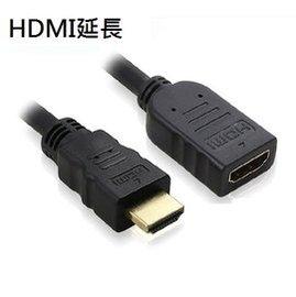 HDMI 1.4版 公轉母 延長線/傳輸線 0.3米 HDMI 公對母 30公分