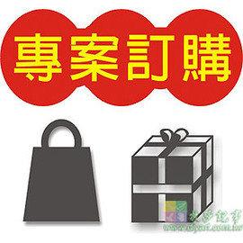 劉小姐專案訂購~GL201610026