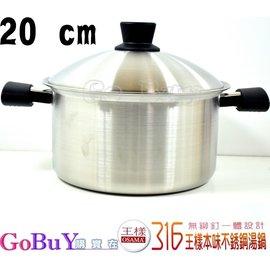 ~王樣OSAMA~王樣 本味~316 不鏽鋼 雙耳湯鍋 20 CM SGS檢驗符合316^