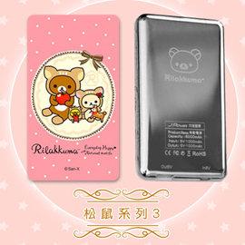 拉拉熊行動電源6000mAh~松鼠系列3^~抓寶可夢不斷電^( 950元含 ^)