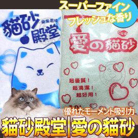 貓砂殿堂~蘋果香小球|愛心貓砂檸檬香大小球10L 包瞬間凝結