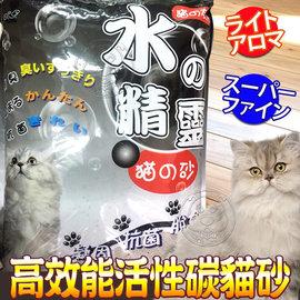 水精靈~高效能活性碳貓砂超細小球砂無味10L 包