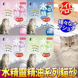 水精靈~精油系列貓砂粗細球砂 香味10L 包