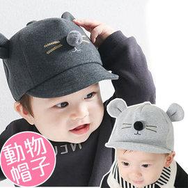 純棉秋冬款寶寶鴨舌帽 小男童 小老鼠 動物帽子【HH婦幼館】