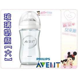 麗嬰兒童玩具館~PHILIPS AVENT 親乳感寬口玻璃防脹氣奶瓶240ml(單入)