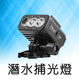 〔建構商城〕潛水捕光燈 H1 補光攝影燈 防水潛水LED燈 潛水燈 SJ4000  GoP