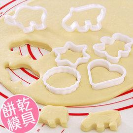 烘培工具 環保塑料餅乾模鉅 DIY 動物 形狀 6件套 【HH婦幼館】