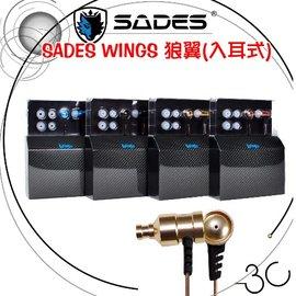 ~DrK~~耳機~SADES 賽德斯 WINGS 狼翼 入耳式鋁合金電競耳機 ^~含稅^~