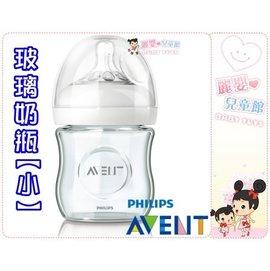 麗嬰兒童玩具館~PHILIPS AVENT 親乳感寬口玻璃防脹氣奶瓶120ml(單入)