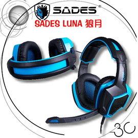 ~DrK~~耳麥~SADES 賽德斯 LUNA 狼月 電競耳麥 7.1  USB  耳機麥