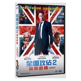 合友唱片 全面攻佔2:倫敦救援 ^(DVD^) London Has Fallen