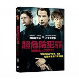 合友唱片 超危險犯罪 ^(DVD^) Criminal Activities