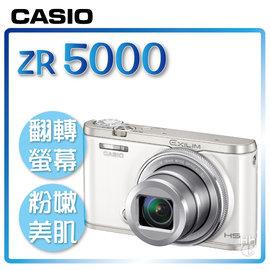 ➤輕甜玩色~和信嘉~CASIO ZR~5000 奇機^(白色^) ZR5000 神器 美肌