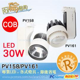 ~阿倫燈具~^(PV158、PV161^) 高瓦數投射燈 軌道燈 LED~30W COB