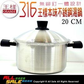~王樣OSAMA~王樣本味 316 不鏽鋼 雙耳湯鍋20 CM~SGS檢驗符合316^#不