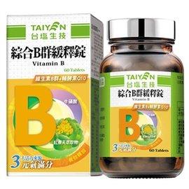 台鹽生技 新健安 綜合B群緩釋錠 x1瓶^(60錠 瓶^)