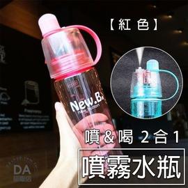 600ml 噴霧 水杯 水壺 水瓶 隨身瓶 隨手杯 降溫 健身 紅^(V50~1565^)
