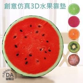 仿真 3D 西瓜 水果 坐墊 靠墊 抱枕  贈品 ^(V50~1573^)