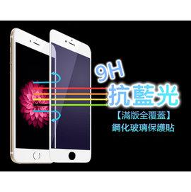 藍光玻璃貼 Apple iPhone 5 5S 5C 6 6S 7 7S 抗藍光 9H 滿