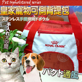 ROYAL法國皇家~外出旅行透氣寵物背包^|提包 ^( 7kg 寵物^)