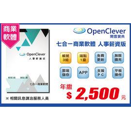 ~開雲寶典~OpenClever 七合一商業軟體 _人事薪資版 月繳