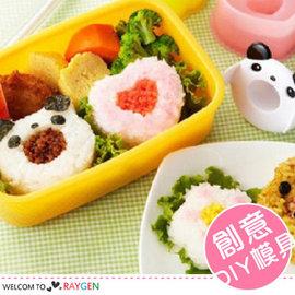 創意DIY熊貓花朵桃心夾心飯糰模具組 飯糰【HH婦幼館】