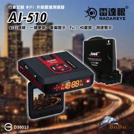 BuBu車用品【雷達眼 AI-510 行車記錄 WIFI 升級雷達測速器+分離式室外機】車偏警示 測速警示 三機一體 免運