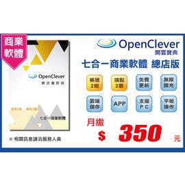 ~開雲寶典~OpenClever 七合一商業軟體 _ 總店餐飲版^(月繳^)