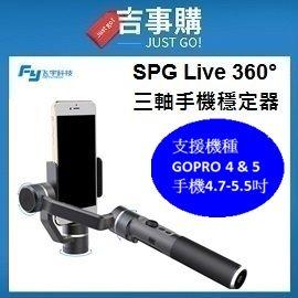 飛宇SPG Live 360° 三軸手機穩定器  手機4.7~5.5吋 及 Gopro 4