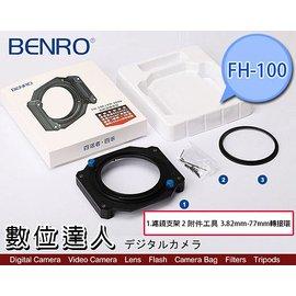 ~ ~BENRO FH~100 FH100 漸層鏡座 漸層鏡拖架 漸層鏡架 ^(82mm^