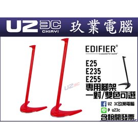 E25  E235  E255 腳架~嘉義U23C~音響腳架 立架 漫步者 EDIFIER