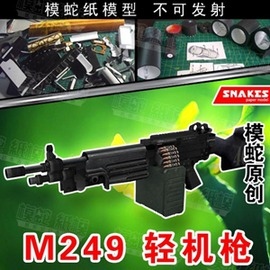 1:1槍械m249輕機槍3D紙模型 DIY不能發射