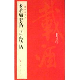 中國碑帖名品79:米芾蜀素帖 苕溪詩帖