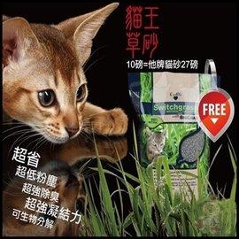 ~GOLD~~二包 含運~Ourpets 貓王環保草沙10LB 回歸最原始的 本能