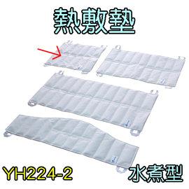 熱敷墊^(袋^) 水煮型 型6格 YH224~2