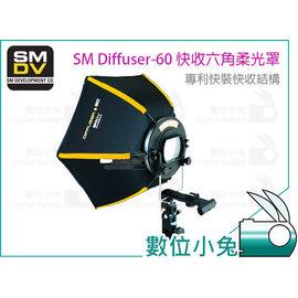 小兔~SM Diffuser~60 快收六角柔光罩~柔光傘 反射傘 SMDV 60 無影罩