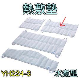 熱敷墊^(袋^) 水煮型 大型9格 YH224~3