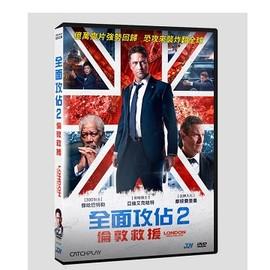 全面攻佔2:倫敦救援 DVD