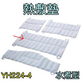 熱敷墊^(袋^) 水煮型 背部12格 YH224~4