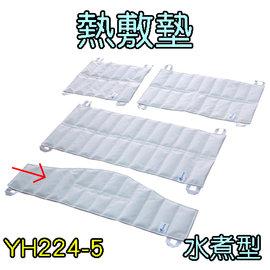 熱敷墊^(袋^) 水煮型 頸部弧型 YH224~5