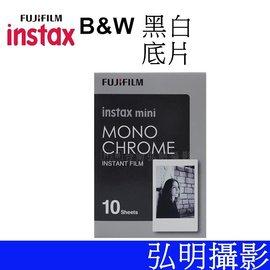 台南弘明攝影 FUJI 富士 拍立得底片 B  W 黑白風格款 黑白款 復古風 文青感 M