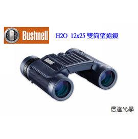 信達光電信達光學 Bushnell H2O 12X25 消色差望遠鏡