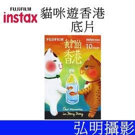 台南弘明攝影 FUJI 富士 拍立得底片 我們的香港 香港時光 貓咪遊香港 HONG KO