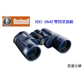 信達光電信達光學 Bushnell H2O 10X42 消色差望遠鏡