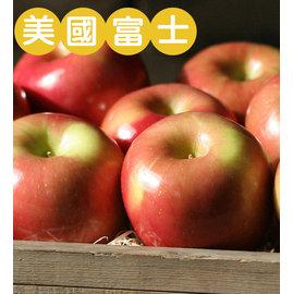 美國富士蘋果36顆脆甜好滋味家庭號~甜露露鮮果宅配家~