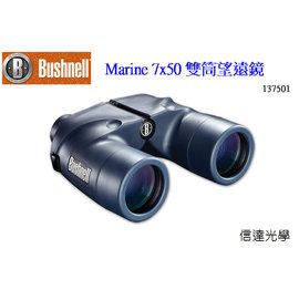 信達光電信達光學 Bushnell Marine 7X50 消色差望遠鏡