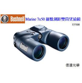 信達光電信達光學 Bushnell Marine 7X50 羅盤測距消色差望遠鏡