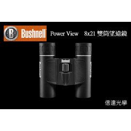 信達光電信達光學 Bushnell Power View 8x21 雙筒望遠鏡^( 球賽